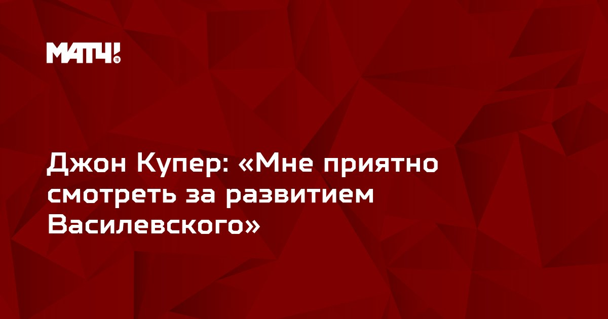 Джон Купер: «Мне приятно смотреть за развитием Василевского»