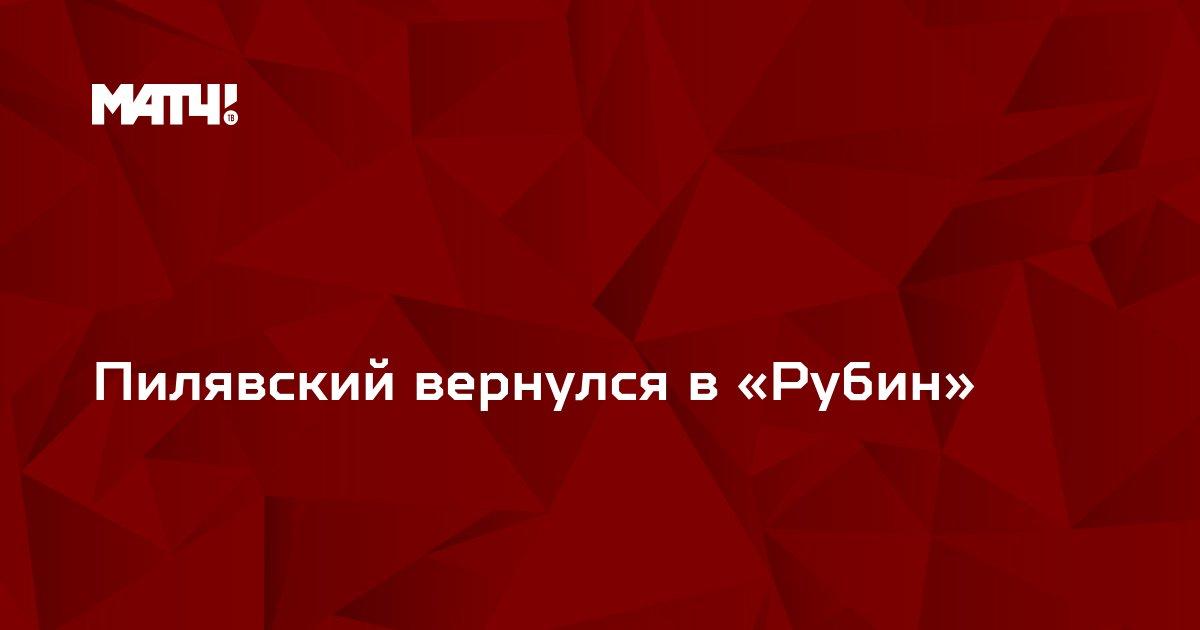 Пилявский вернулся в «Рубин»