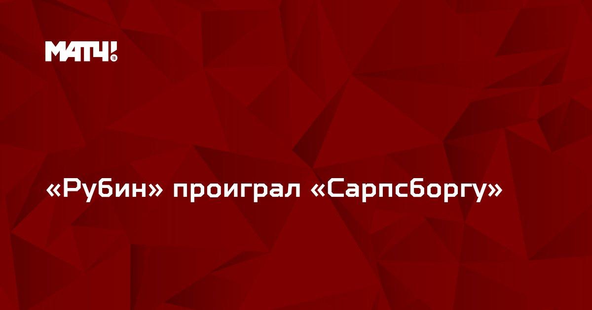 «Рубин» проиграл «Сарпсборгу»