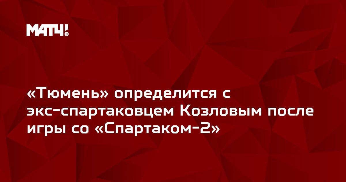 «Тюмень» определится с экс-спартаковцем Козловым после игры со «Спартаком-2»