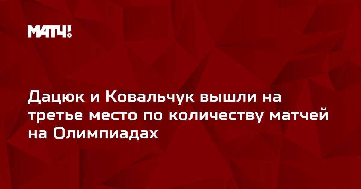Дацюк и Ковальчук вышли на третье место по количеству матчей на Олимпиадах