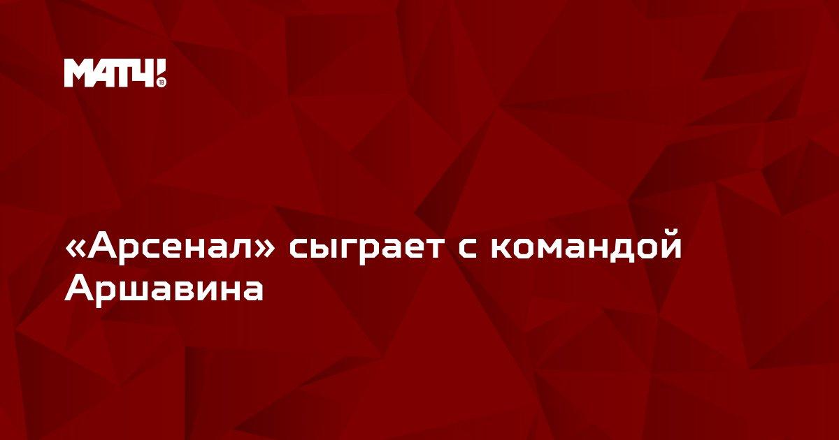 «Арсенал» сыграет с командой Аршавина