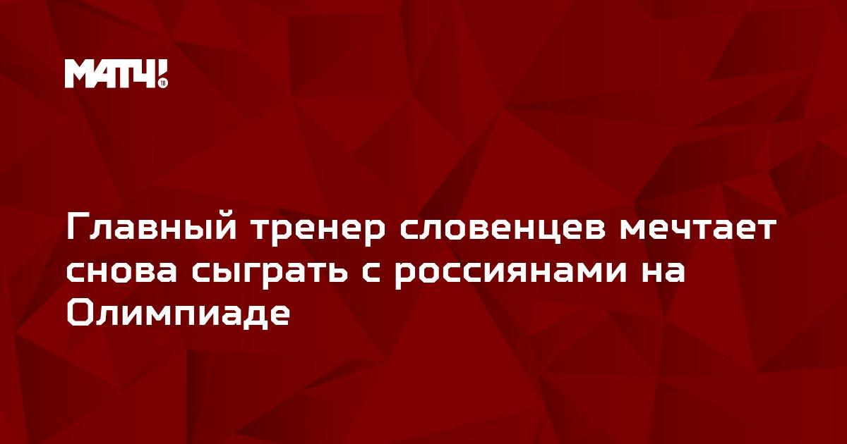 Главный тренер словенцев мечтает снова сыграть с россиянами на Олимпиаде
