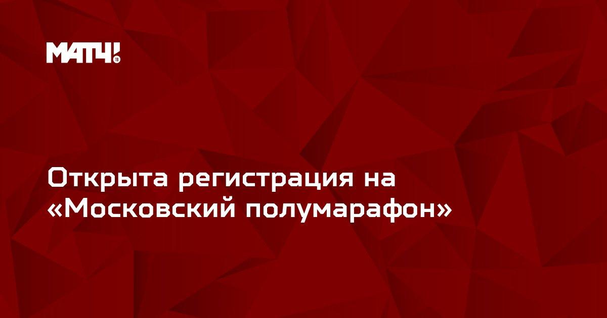 Открыта регистрация на «Московский полумарафон»