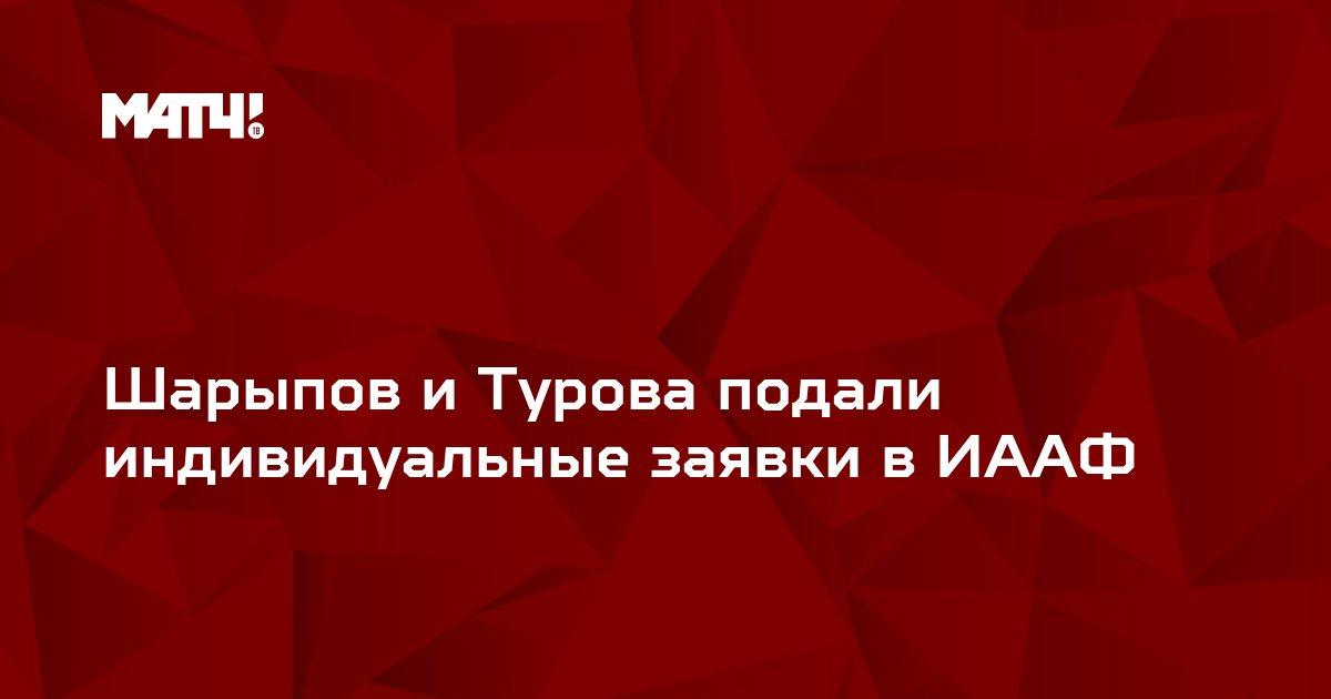Шарыпов и Турова подали индивидуальные заявки в ИААФ
