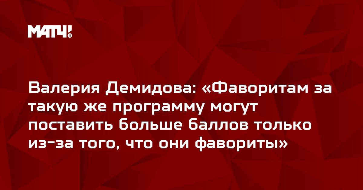 Валерия Демидова: «Фаворитам за такую же программу могут поставить больше баллов только из-за того, что они фавориты»