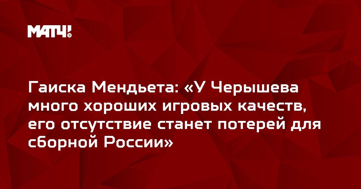 Гаиска Мендьета: «У Черышева много хороших игровых качеств, его отсутствие станет потерей для сборной России»