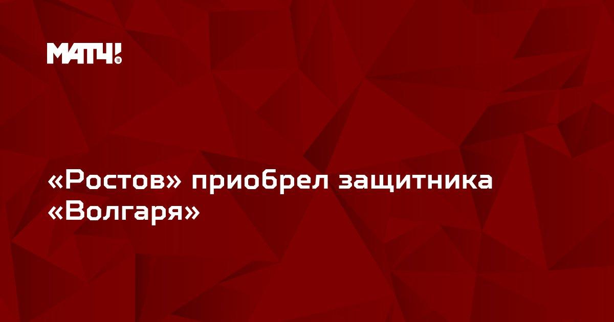 «Ростов» приобрел защитника «Волгаря»