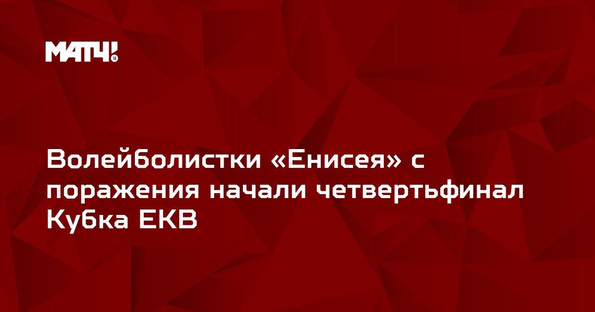 Волейболистки «Енисея» с поражения начали четвертьфинал Кубка ЕКВ