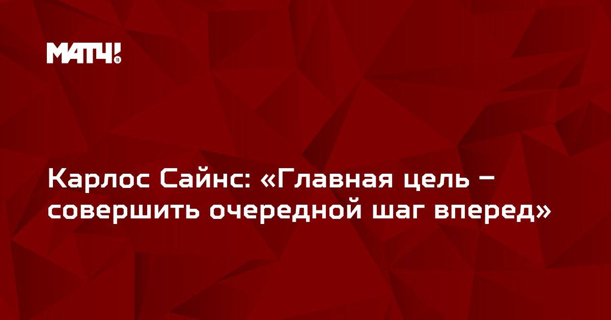 Карлос Сайнс: «Главная цель – совершить очередной шаг вперед»