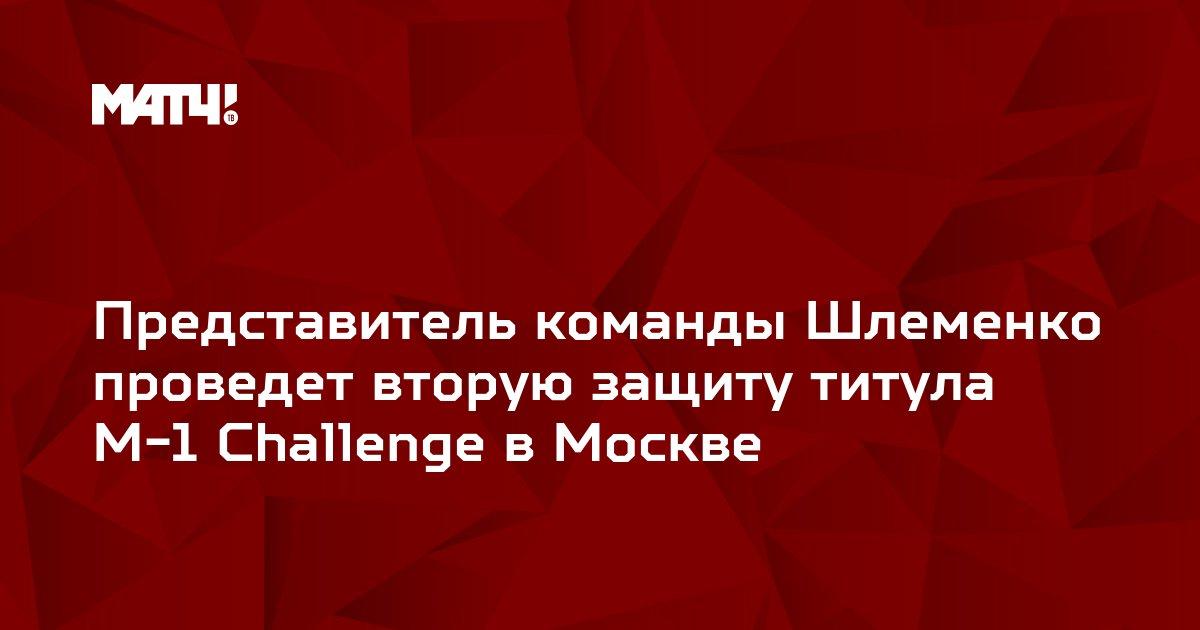 Представитель команды Шлеменко проведет вторую защиту титула M-1 Challenge в Москве
