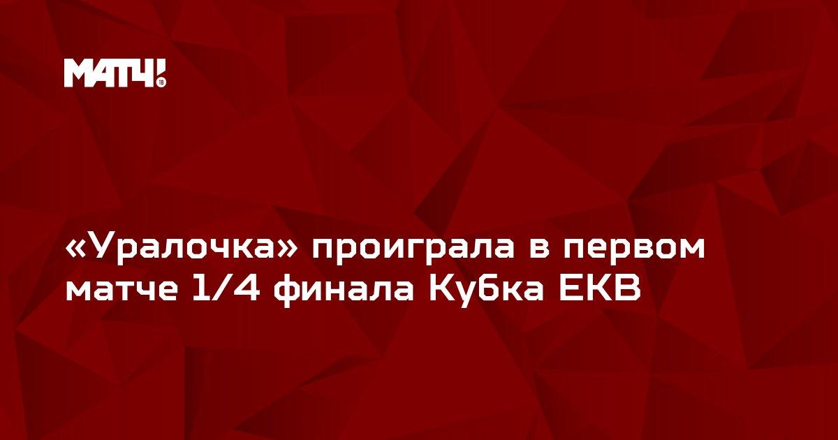 «Уралочка» проиграла в первом матче 1/4 финала Кубка ЕКВ
