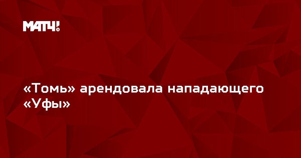 «Томь» арендовала нападающего «Уфы»