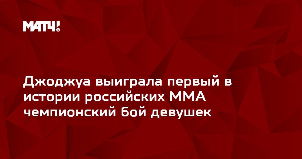 Джоджуа выиграла первый в истории российских ММА чемпионский бой девушек