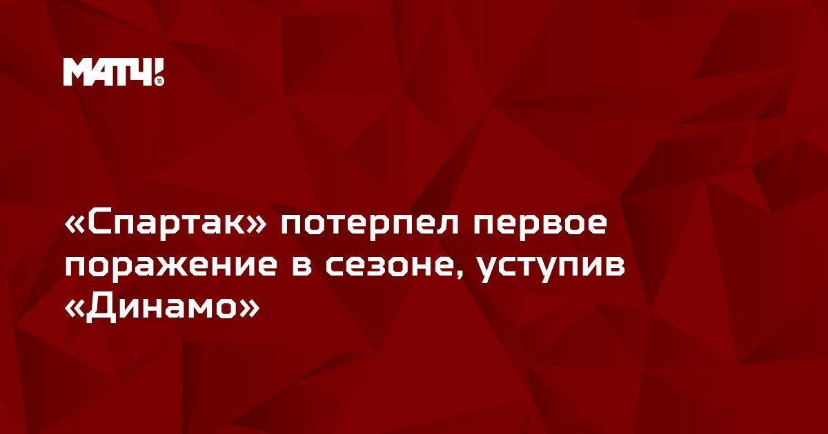 «Спартак» потерпел первое поражение в сезоне, уступив «Динамо»