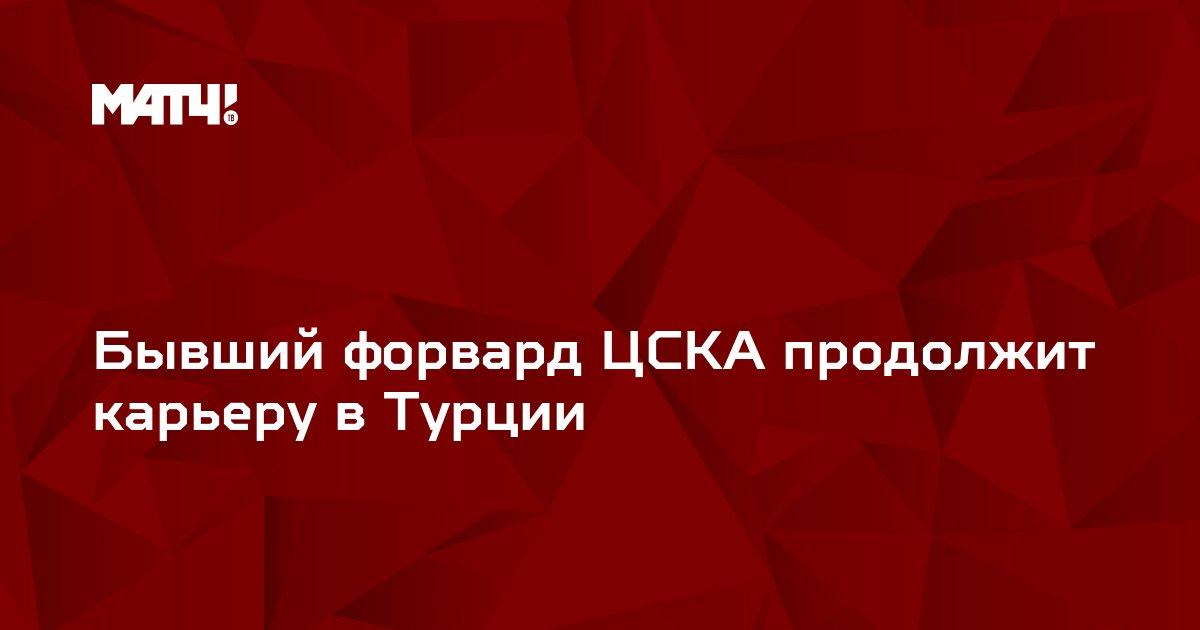 Бывший форвард ЦСКА продолжит карьеру в Турции