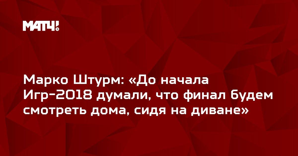 Марко Штурм: «До начала Игр-2018 думали, что финал будем смотреть дома, сидя на диване»