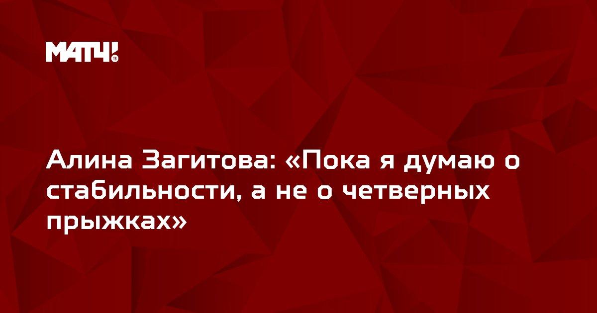 Алина Загитова: «Пока я думаю о стабильности, а не о четверных прыжках»