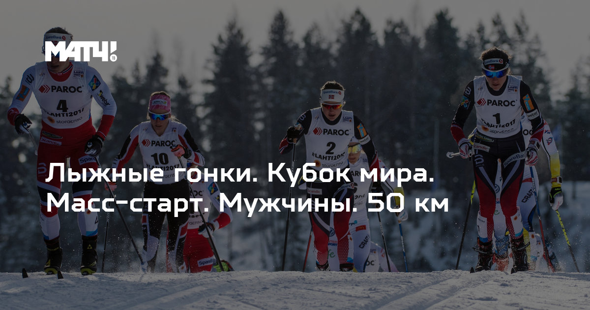 Финал гонки 50 км мужчины смотреть онлайн скачать онлайн рпг ммо