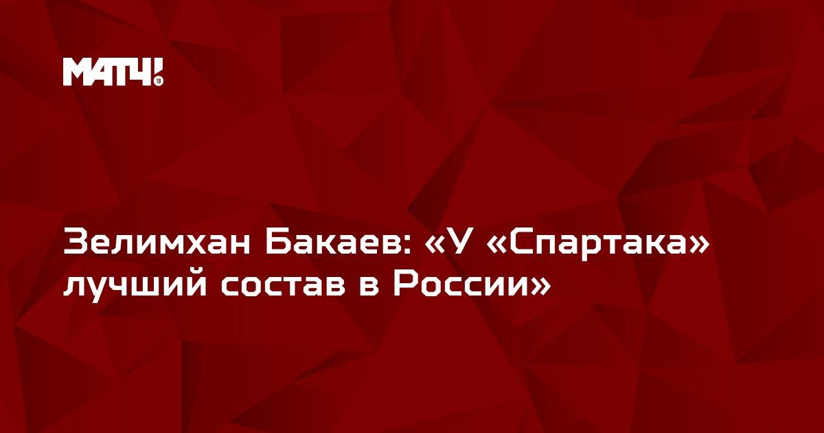 Зелимхан Бакаев: «У «Спартака» лучший состав в России»