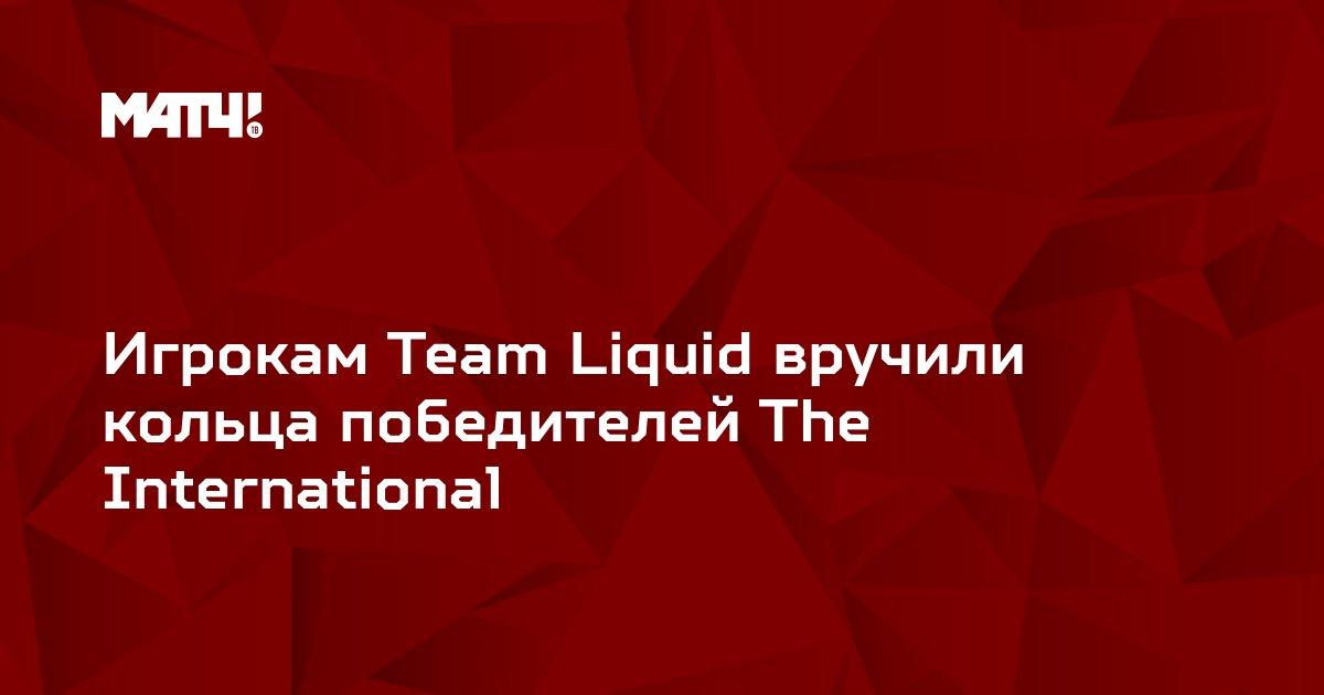 Игрокам Team Liquid вручили кольца победителей The International