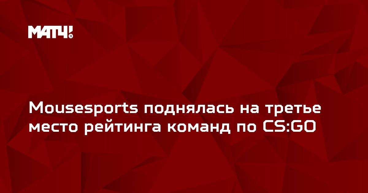 Mousesports поднялась на третье место рейтинга команд по CS:GO