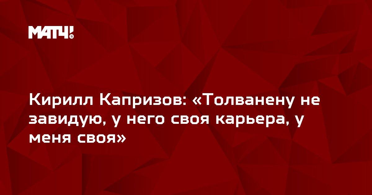 Кирилл Капризов: «Толванену не завидую, у него своя карьера, у меня своя»