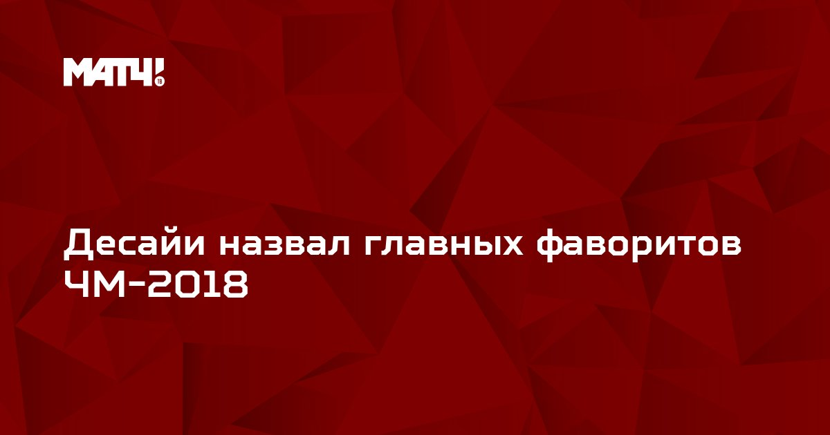 Десайи назвал главных фаворитов ЧМ-2018