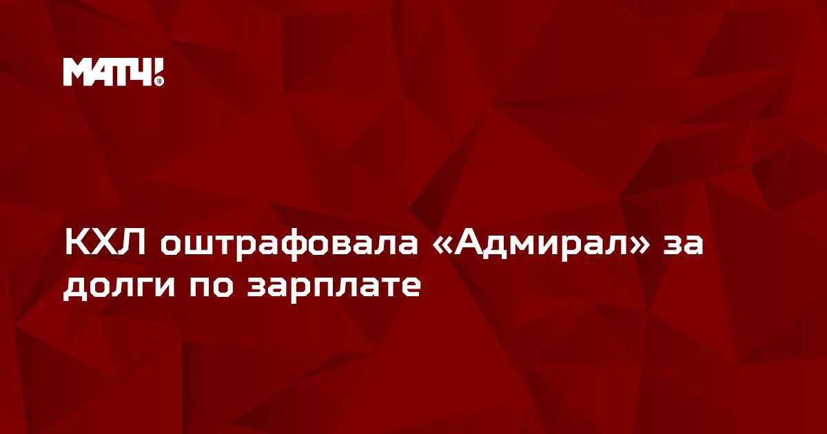 КХЛ оштрафовала «Адмирал» за долги по зарплате