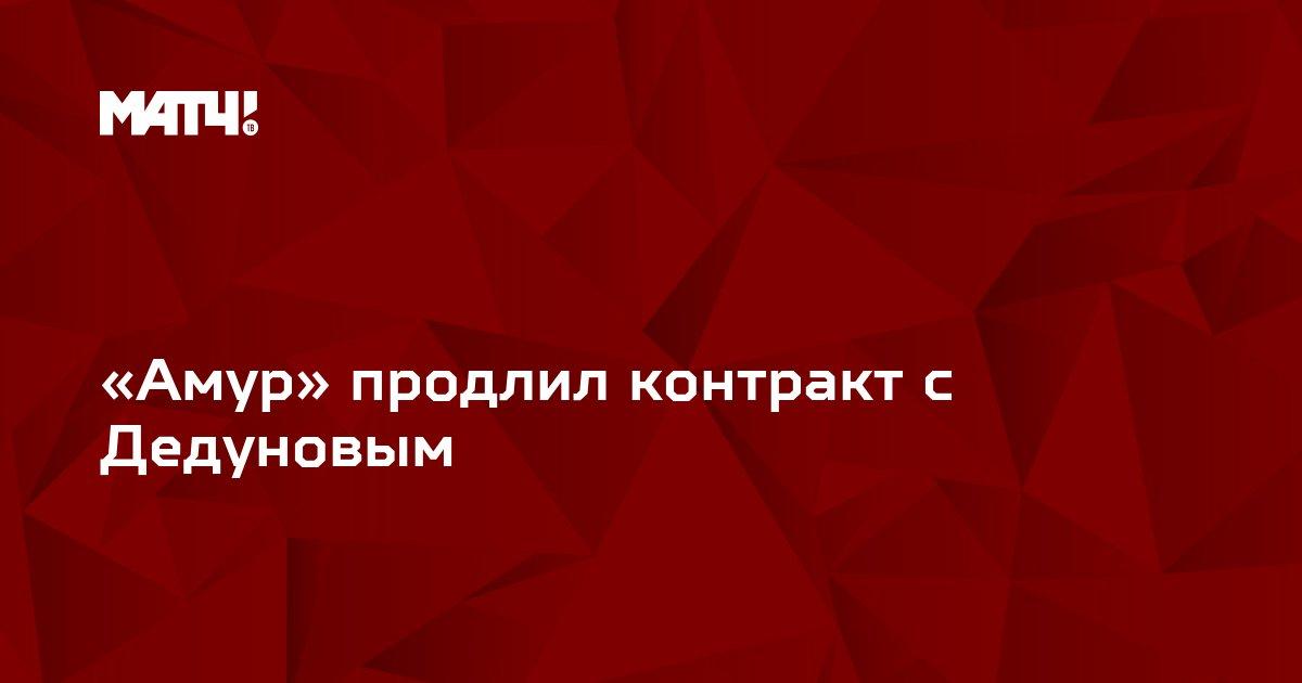 «Амур» продлил контракт с Дедуновым