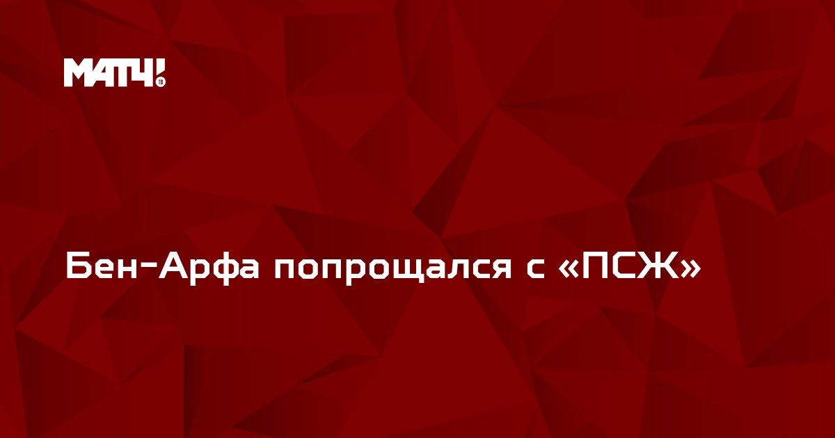 Бен-Арфа попрощался с «ПСЖ»