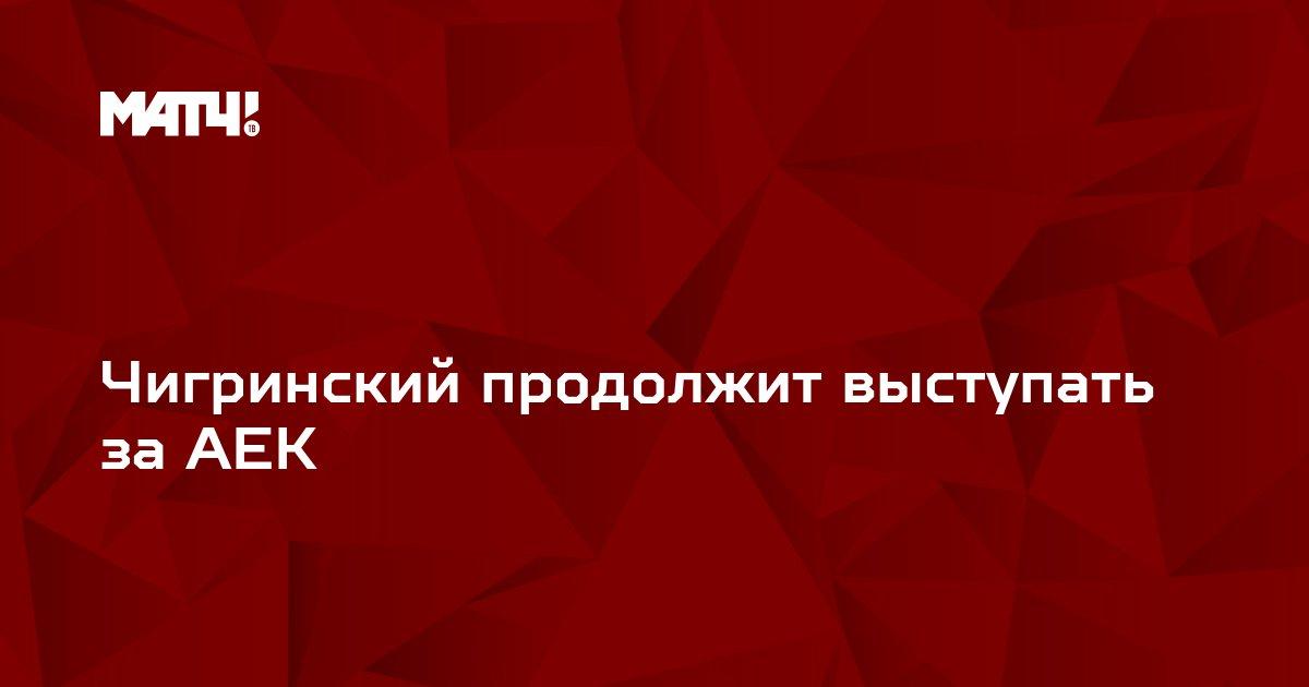 Чигринский продолжит выступать за АЕК