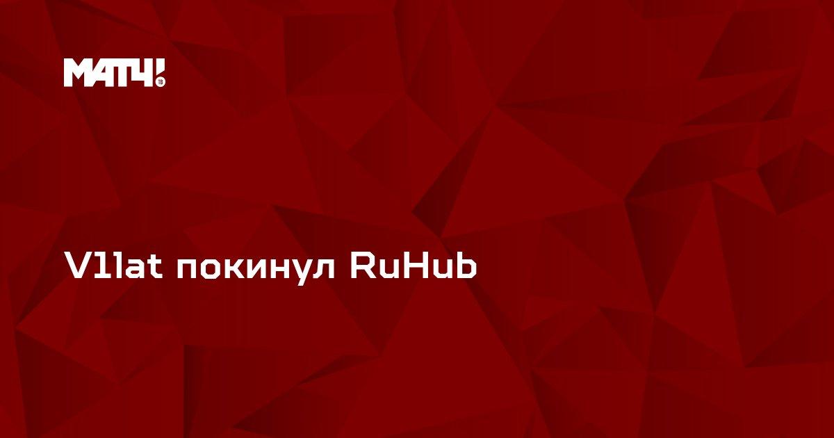 V1lat покинул RuHub