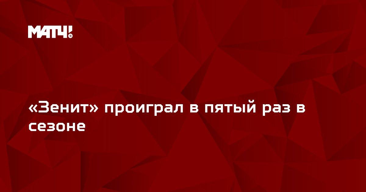 «Зенит» проиграл в пятый раз в сезоне
