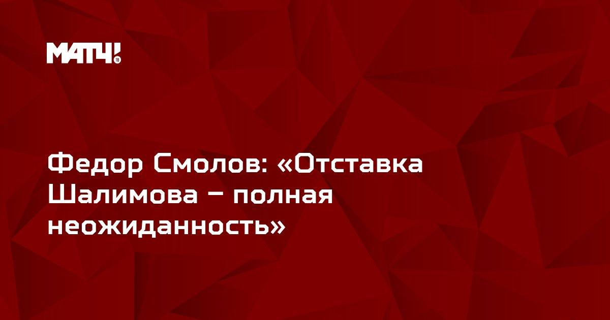 Федор Смолов: «Отставка Шалимова – полная неожиданность»