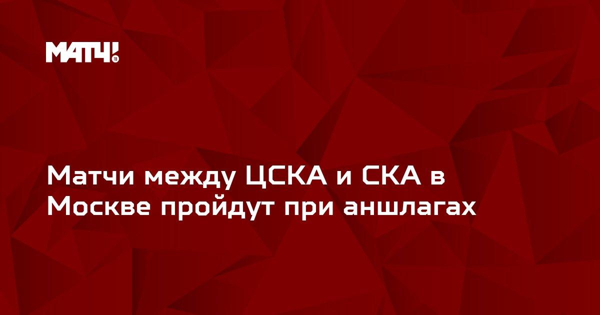 Матчи между ЦСКА и СКА в Москве пройдут при аншлагах