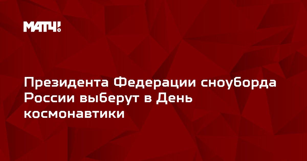 Президента Федерации сноуборда России выберут в День космонавтики