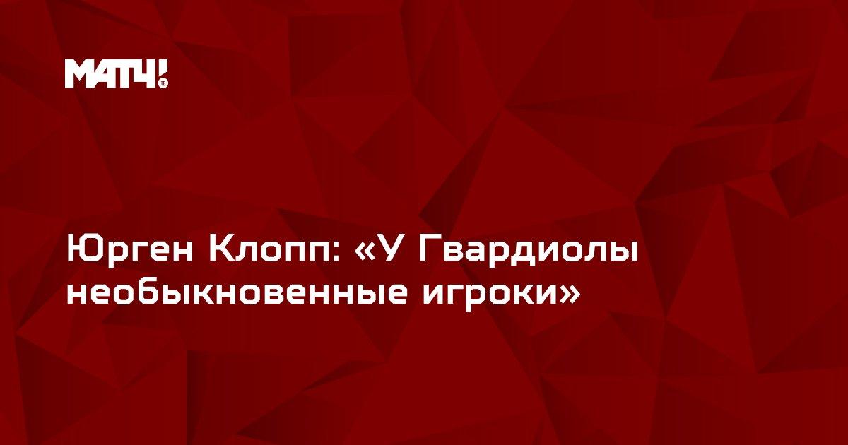 Юрген Клопп: «У Гвардиолы необыкновенные игроки»