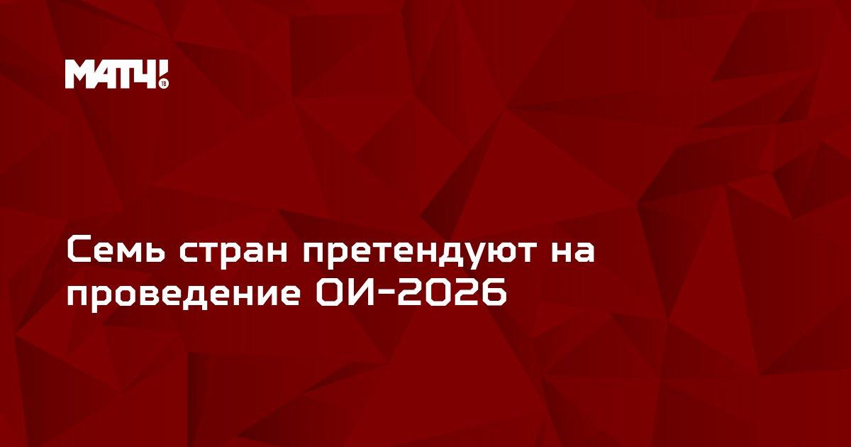 Семь стран претендуют на проведение ОИ-2026