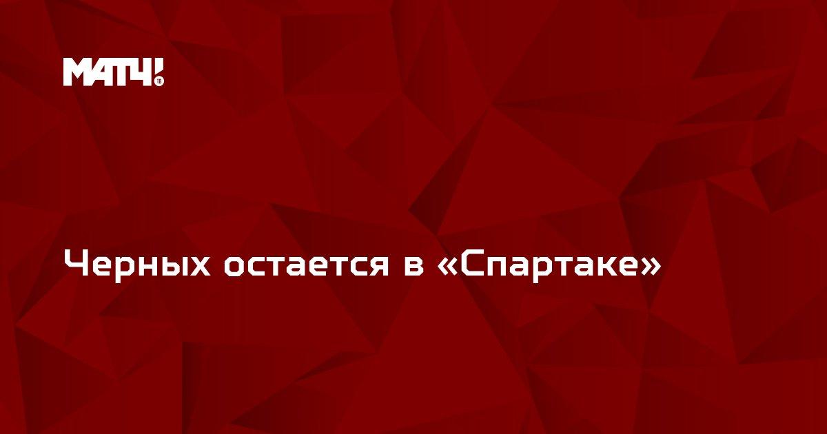 Черных остается в «Спартаке»