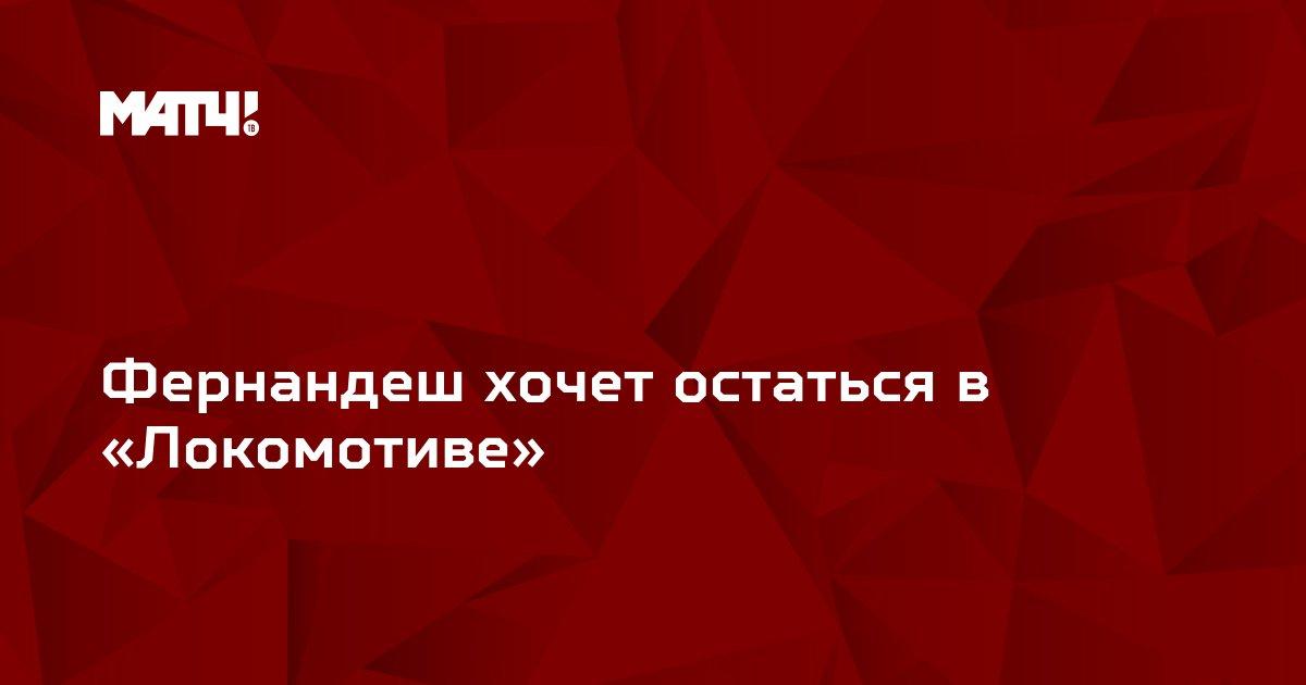 Фернандеш хочет остаться в «Локомотиве»