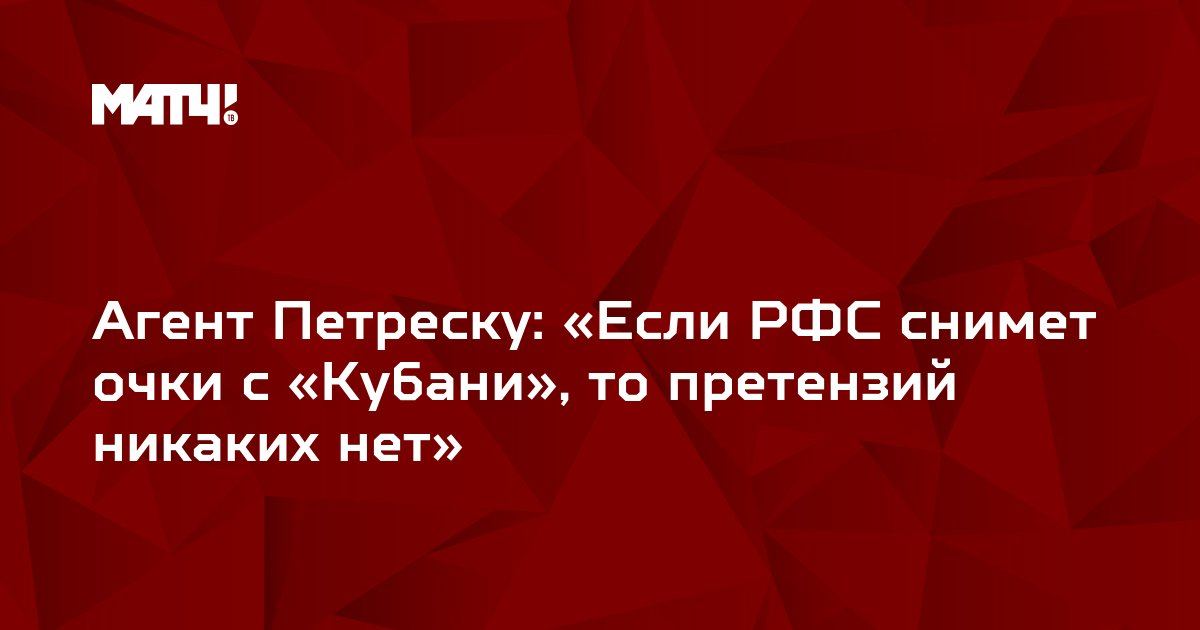 Агент Петреску: «Если РФС снимет очки с «Кубани», то претензий никаких нет»