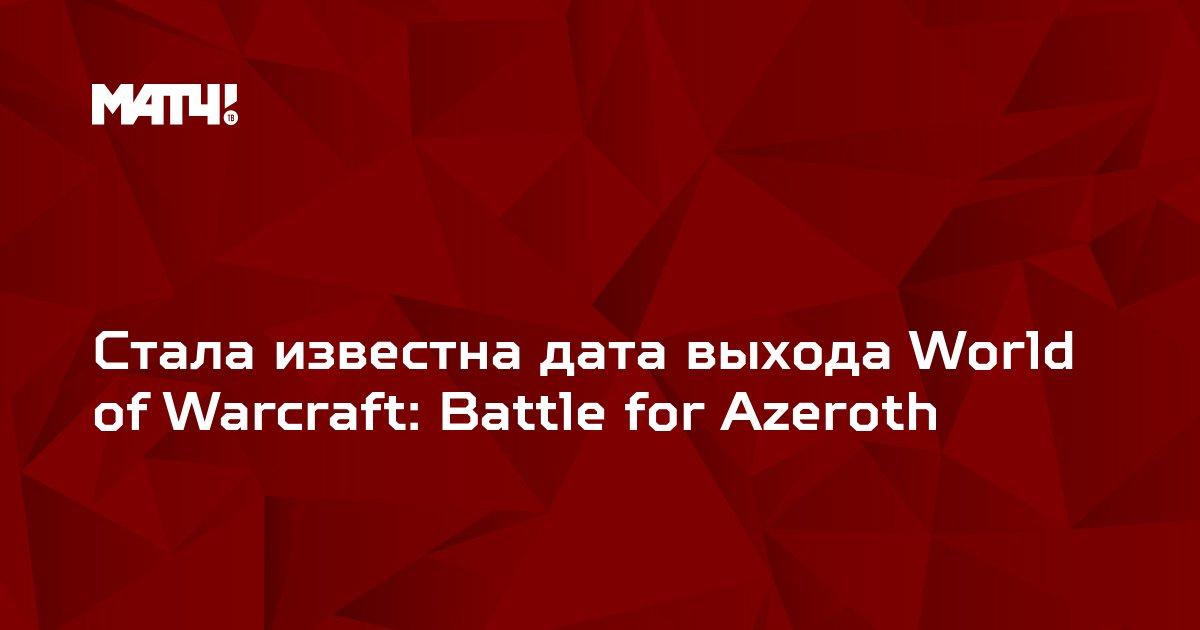 Стала известна дата выхода World of Warcraft: Battle for Azeroth