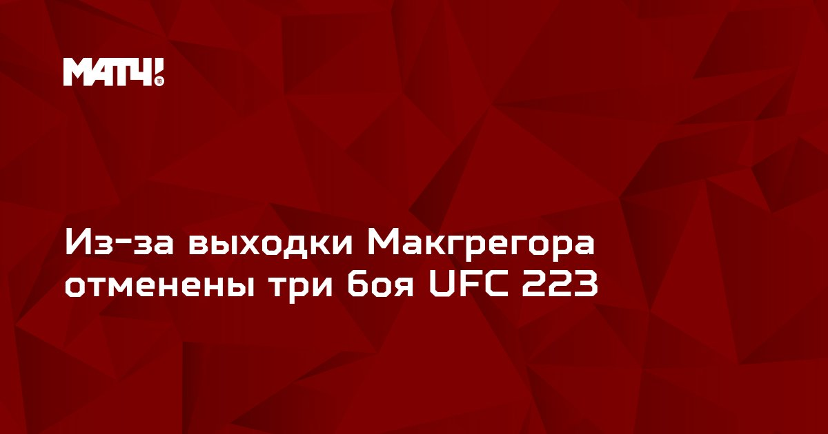 Из-за выходки Макгрегора отменены три боя UFC 223