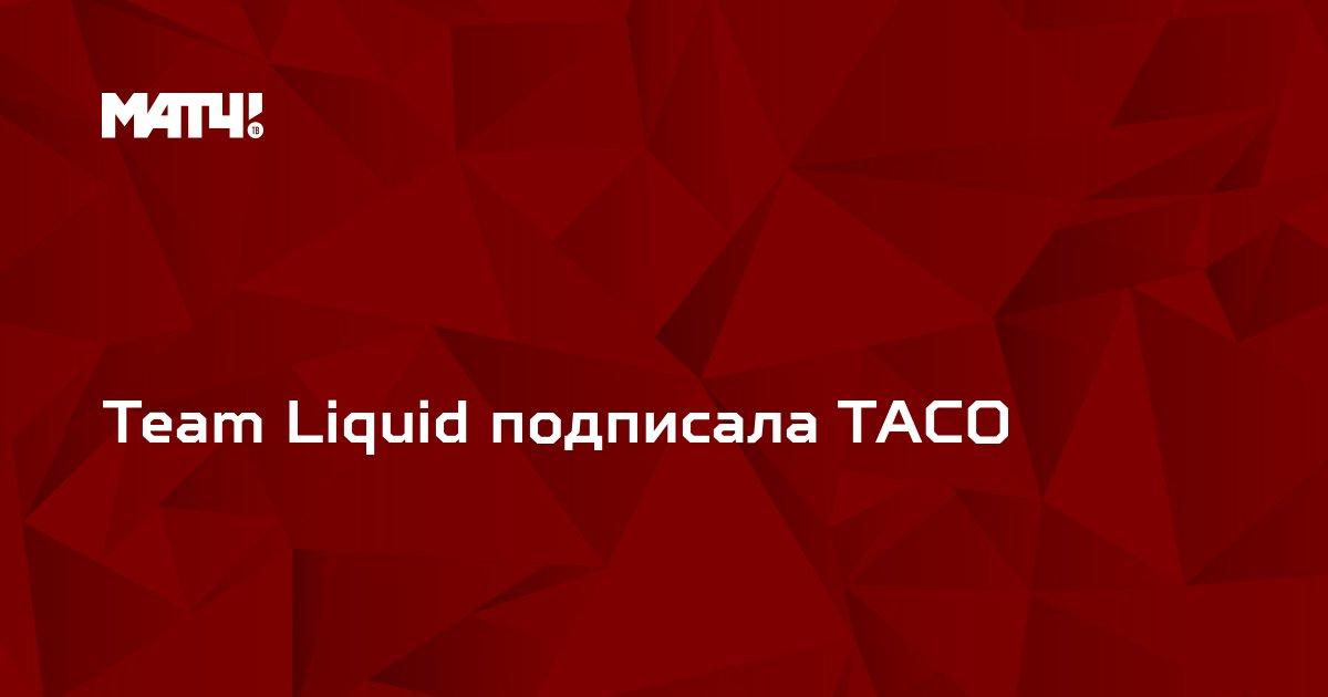 Team Liquid подписала TACO