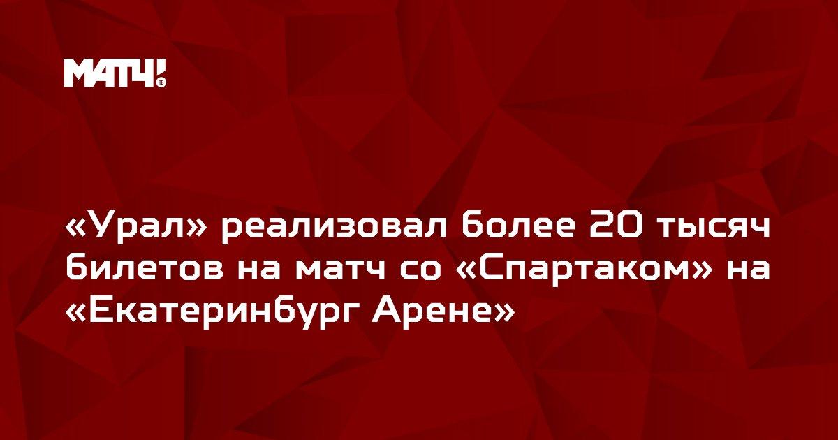 «Урал» реализовал более 20 тысяч билетов на матч со «Спартаком» на «Екатеринбург Арене»