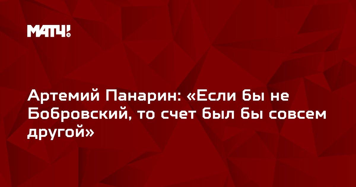 Артемий Панарин: «Если бы не Бобровский, то счет был бы совсем другой»