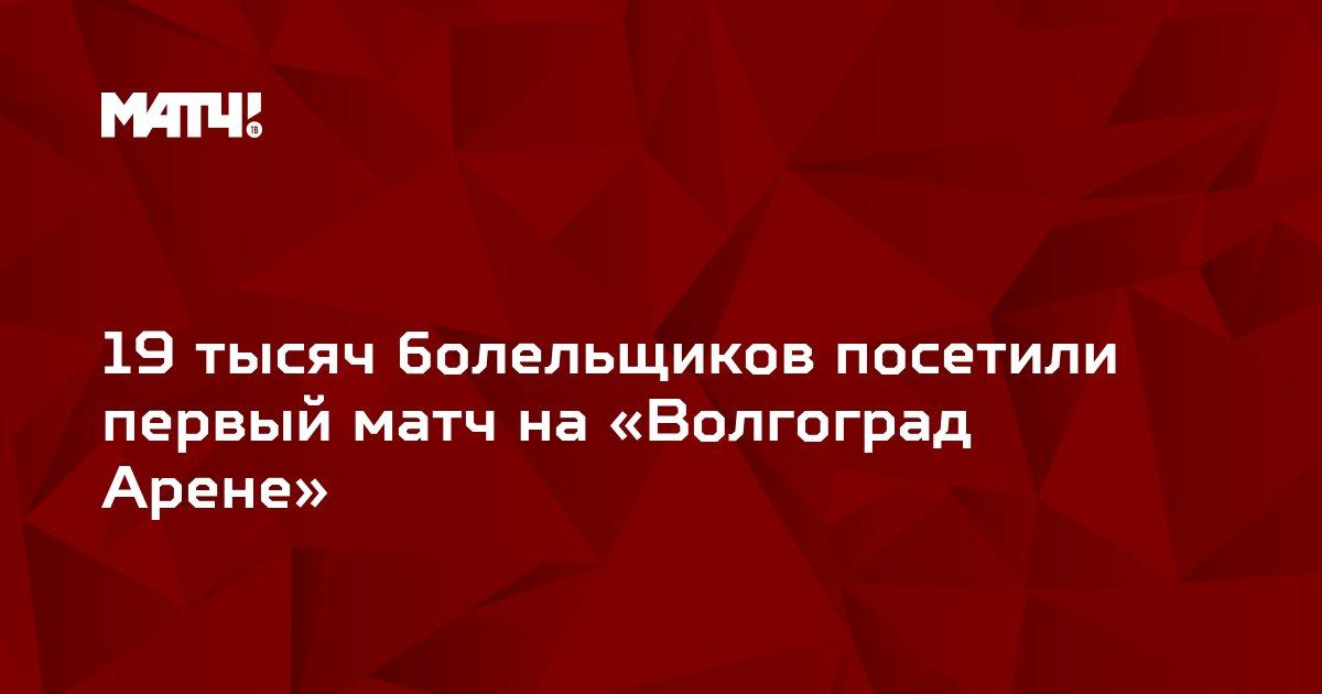 19 тысяч болельщиков посетили первый матч на «Волгоград Арене»