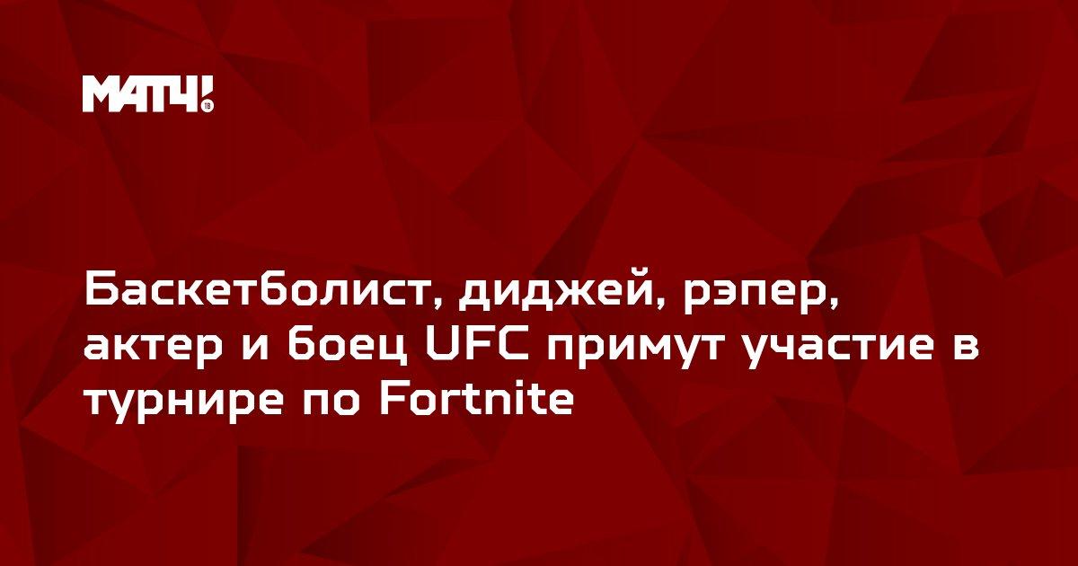 Баскетболист, диджей, рэпер, актер и боец UFC примут участие в турнире по Fortnite
