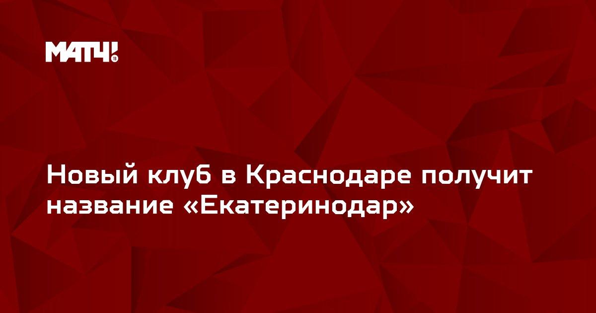Новый клуб в Краснодаре получит название «Екатеринодар»